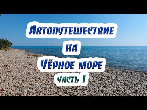 На машине на Чёрное море