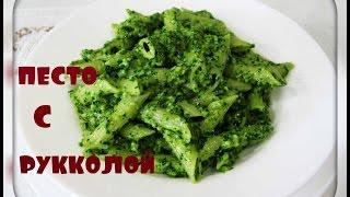 Соус песто с рукколой/для пасты/pesto sauce from arugula