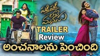 Padi Padi Leche Manasu Movie Trailer Review | Sharwanand | Sai Pallavi | Telugu Latest Movie 2018