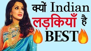 Why indian girls are the best in the world | 7 amazing facts about indian girls that you must know|