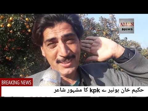 Hakim khan Buneri   حکیم خان بونیری