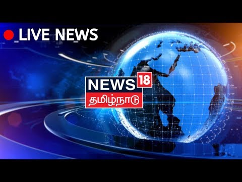 News18 Tamilnadu Live | தமிழ் செய்திகள் | Tamil News Live 24/7 | Latest Tamil News