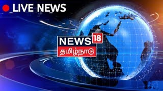 News18 Tamil Nadu Live | தமிழ் செய்திகள் | Tamil News Live 24/7 | Latest Tamil News