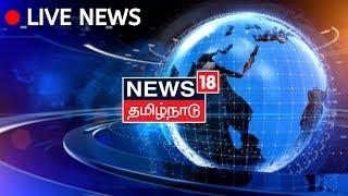 News18 Tamil Nadu Live | தமிழ் செய்திகள் | Tamil News Live 24/7 | Latest Tamil News