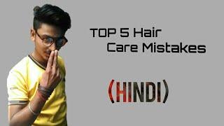 Top 5 Hair Care Mistakes | Hair | Hair Care Routine 2018/ Personality guru