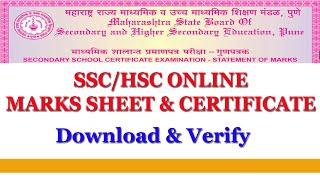 Download and e-verify SSC/HSC e-marks sheet(Maharashtra State Board)