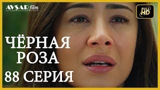 Чёрная роза 88 серия (Русский субтитр)
