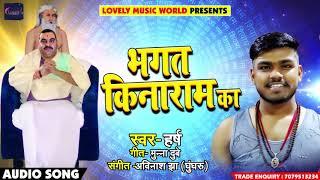 Harsh Jha New Bol Bam Song - भगत किनाराम का - Bhakt Kinaram Ka - Bam Bam Bhole