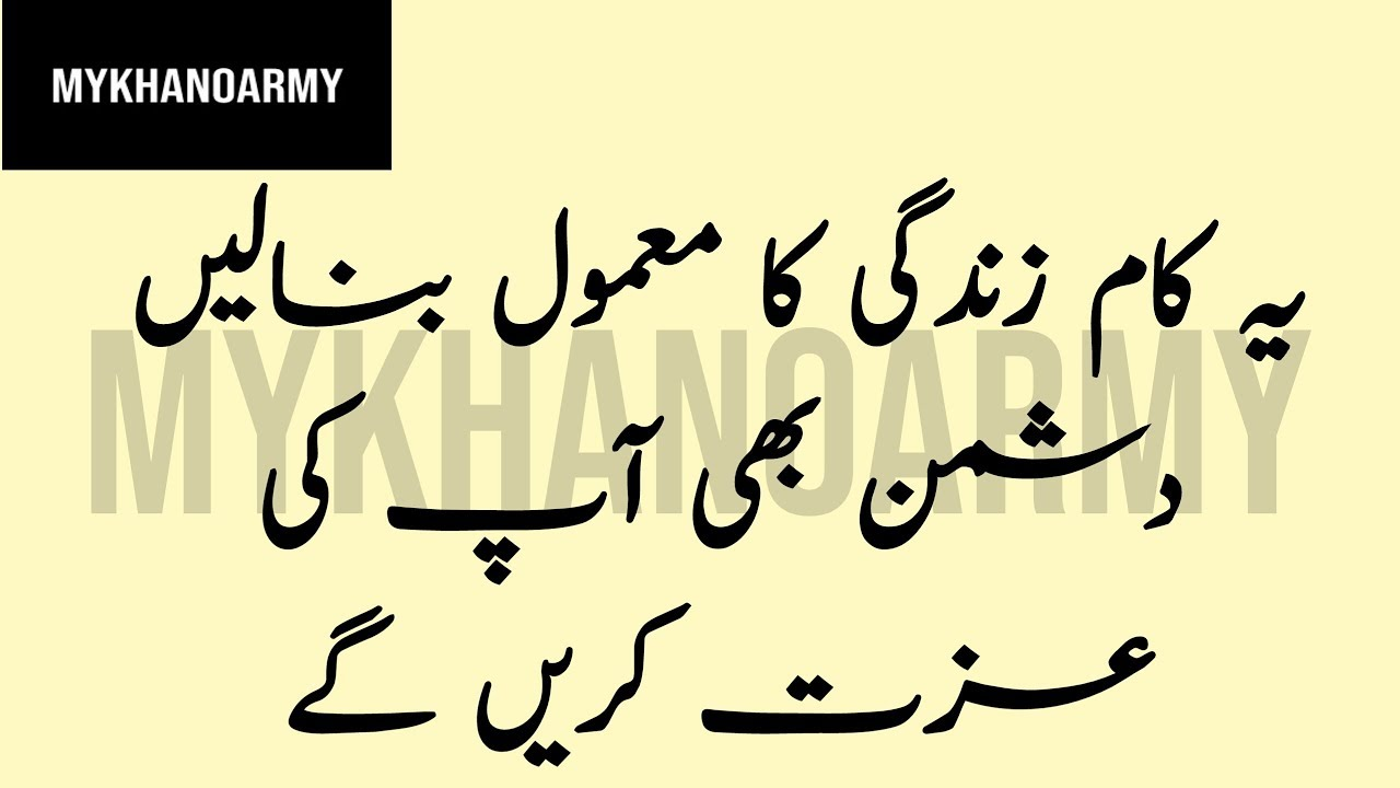 Respect Quotes Urdu How To Get Respect From Others Best Urdu