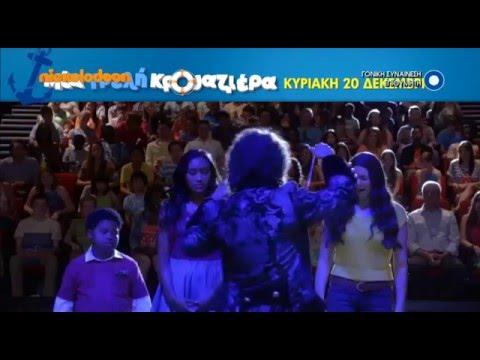 Μια Τρελή Κρουαζιέρα (One Crazy Cruise) Promo [Nickelodeon Greece]