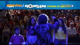 Μια Τρελή Κρουαζιέρα (One Crazy Cruise) Promo [Nickelodeon Greece]