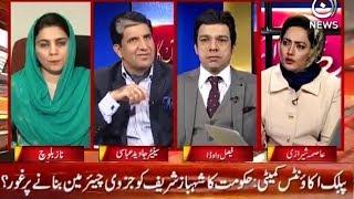 Faisla Aap Ka With Asma Sherazi | 13 November 2018 | Aaj News