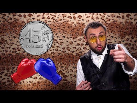 +100500 – Смертельная Схватка За 45 Рублей