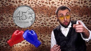 +100500 - Смертельная Схватка За 45 Рублей