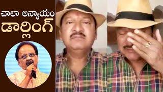 Actor Rajendra Prasad Emotional Words About SP Balasubramanyam | MS Entertainments
