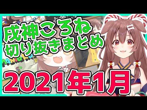 【ホロライブ】戌神ころね切り抜き総集編【2021年1月】