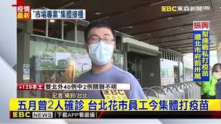 最新》緊急組員工打疫苗 台北花市:營運正常沒確診 @東森新聞 CH51