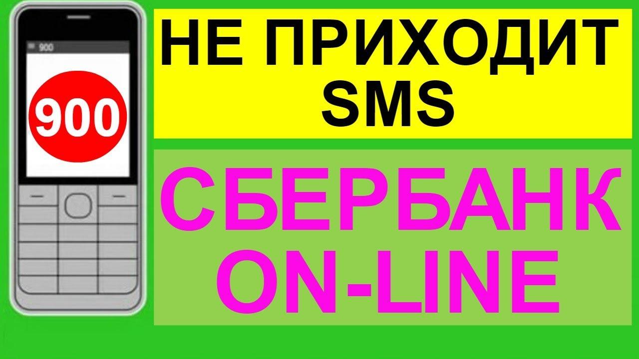 банк онлайн не приходят смс