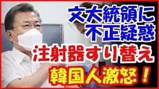 【韓国の反応】文在寅大統領終了のお知らせ…アストラゼネカワクチン接種で「注射器のすり替え」疑惑が起こり韓国で大炎上!!