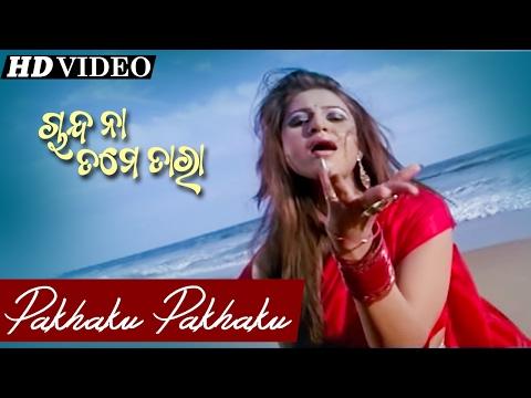 PAKHAKU PAKHAKU | Romantic Film Song I...