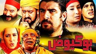 فيلم مغربي بوكيوض  Film Boukyoud HD
