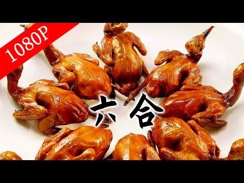 老广的味道第2季 ep6 六合   1080P 吃一只鸽子顶吃九只鸡