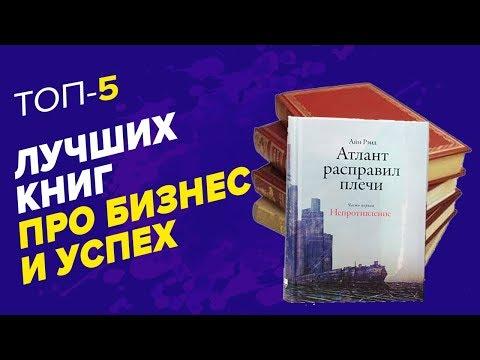 ТОП 5 ЛУЧШИХ БИЗНЕС КНИГ! Топ книг, которые стоит прочитать каждому бизнесмену
