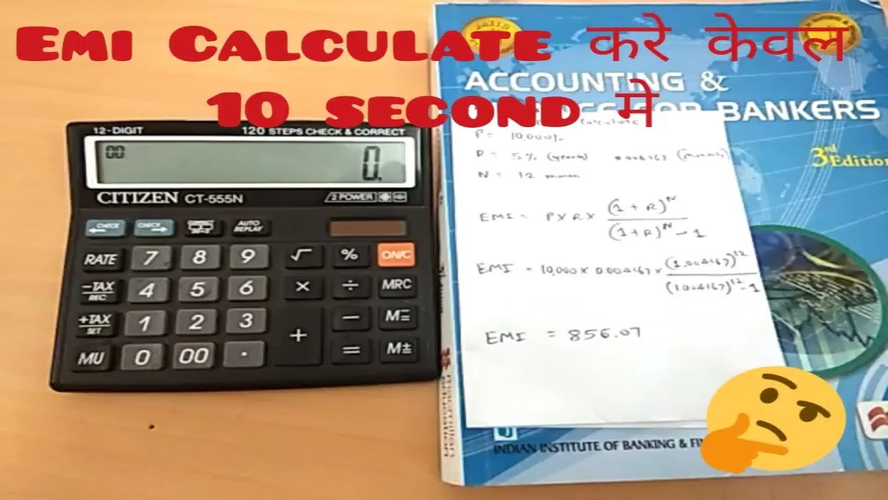 emi calculation, EMI CALCULATE करे केवल 10 second मे, How to calculate EMI By Tech Talk With ...