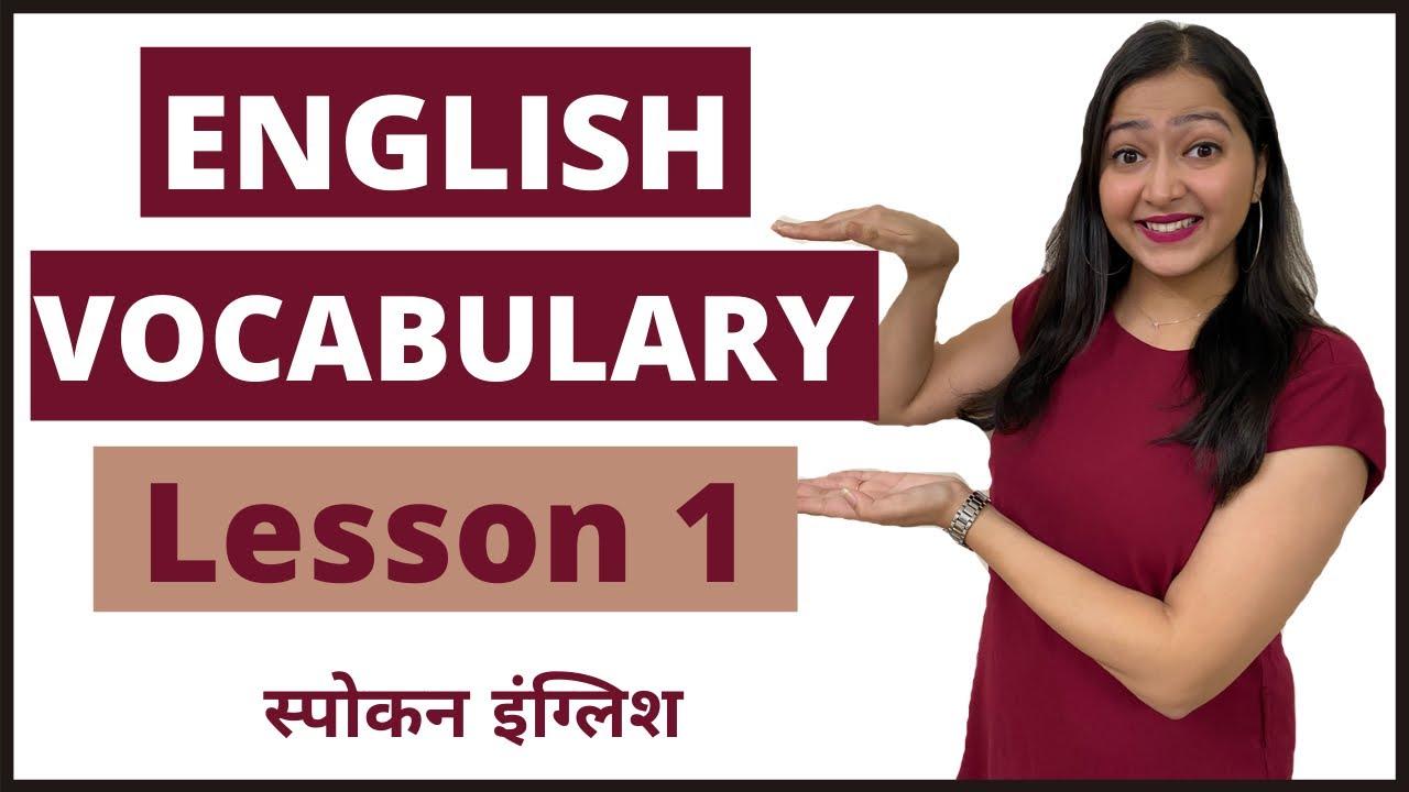 English Vocabulary Lesson 1 | English Speaking Practice in Marathi