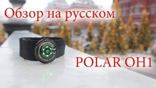 Обзор пульсометра Polar OH1 и отличие от Polar H10 на русском языке