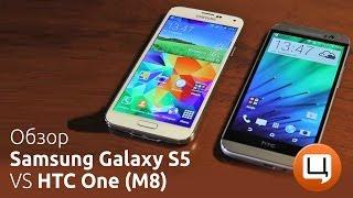 Обзор Samsung Galaxy S5 VS HTC One M8 (обзор на русском). Гаджетариум, выпуск 48(Обзор Samsung Galaxy S5 VS HTC One M8. Гаджетариум, выпуск 47 Детальная информация о данных гаджетах http://www.citrus.ua/shop/goods/mobile/..., 2014-04-14T18:42:59.000Z)