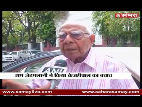Lawyer Ram Jethmalani spoke on Kejriwal paying fees from government treasury