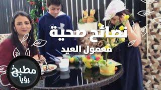 تلوين بيض مع ابناء د. ربى مشربش والحديث عن معمول العيد