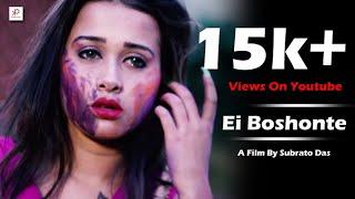 Bengali Short Film | Ei Boshonte | A Film By Subrato Das | KP Entertainment