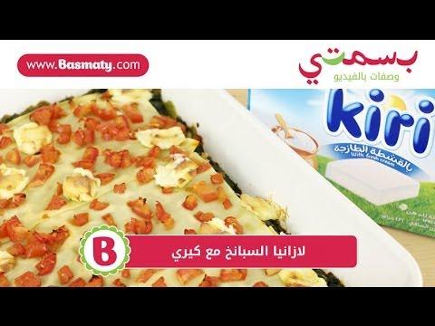 لازانيا السبانخ مع كيري - Spinach Lasagna with Kiri