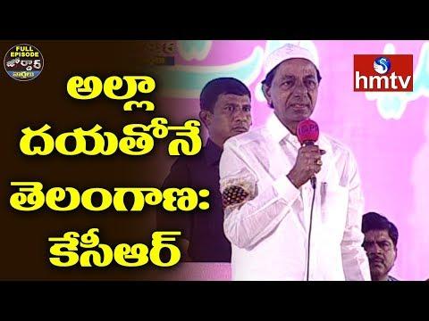 KCR Hosts Iftar Party To Muslims At LB Stadium | Jordar News Full Episode | Telugu News | hmtv