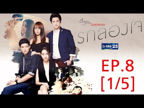 Club Friday To Be Continued ตอนรักลองใจ EP.8 [1/5]