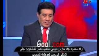 والد محمود جاد حارس منتخب الناشئين يروي تفاصيل سب المدرب لابنه
