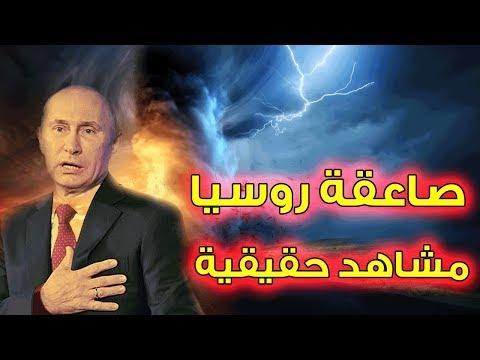 ظهور آية كبرى من آيات الله في روسيا اليوم | العالم يتأهب لوقوع العلامات العظيمة