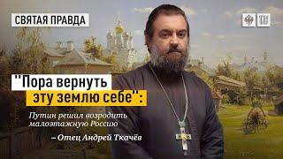 «Пора вернуть эту землю себе» - Путин решил возродить малоэтажную Россию. Протоиерей  Андрей Ткачёв.
