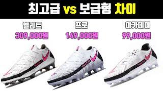 선수용 축구화 vs 보급형 차이, 나이키 팬텀GT 엘리…