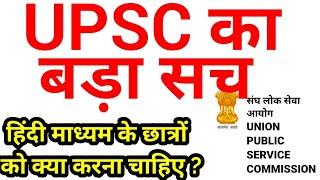 UPSC हिंदी माध्यम ... बड़ा भेदभाव ?. कुछ नहीं हो सकता ? क्या करना चाहिए  ias uppsc latest news ips