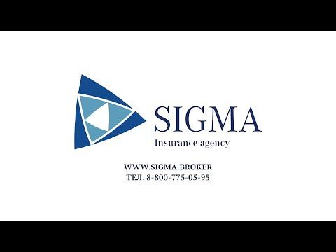 Sigma - Cтраховая платформа для агентов