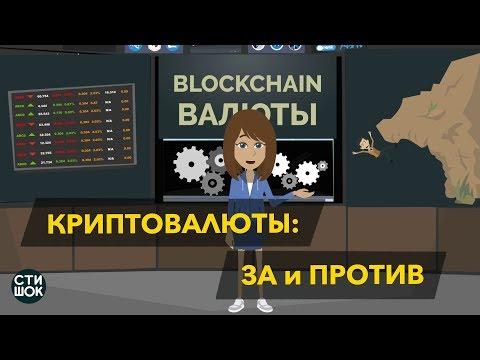 ЧТО ТАКОЕ КРИПТОВАЛЮТЫ И СТОИТ ЛИ ИХ ПОКУПАТЬ? Финансы: биткоин, крипта | блокчейн технологии. 18+