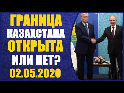 Граница Казахстана открыта или нет? 02.05.2020 Расследование