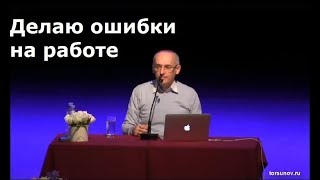 Торсунов О.Г.  Делаю ошибки на работе