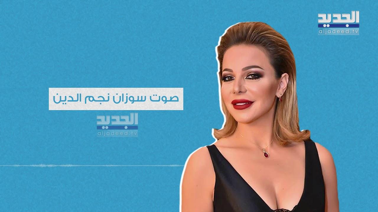 """سوزان نجم الدين تكذّب باسم ياخور وتكشف تسجيلات صوتية : """" أكلناها """" مبني على الفتن والإساءة"""