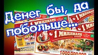 Русское лото тираж 1212.Супер игра. Как получить миллиард?