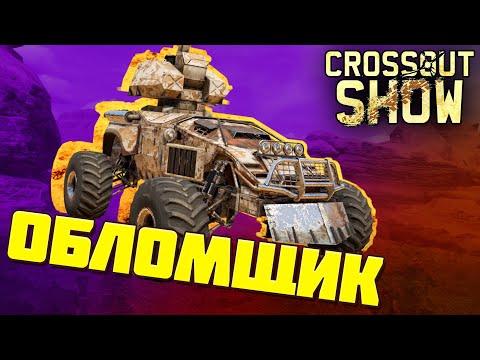 Crossout Show: Обломщик