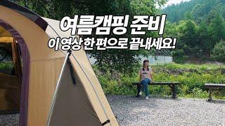 6년차 캠퍼가 알려주는 여름캠핑 준비!